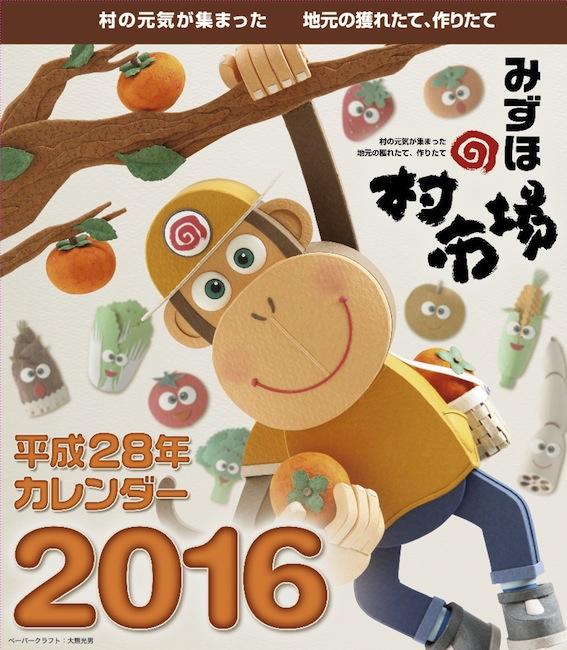 Mizuho_2016